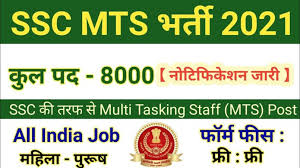 ssc.nic.in result